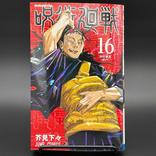 """『呪術廻戦』157話 秤金次の""""ハンタ""""オマージュが話題!「オレでなきゃ見逃しちゃうね」"""