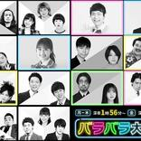 平日夜の新感覚バラエティーゾーン『バラバラ大作戦』がこの秋、またまた超進化! 7番組が新スタート!