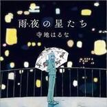 【今週はこれを読め! エンタメ編】他人に共感しない主人公の「しごと」~寺地はるな『雨夜の星たち』