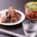 低カロリーで高タンパク! 鯨肉は晩酌のお供にもぴったり!? 『鯨大和煮(やまとに)缶詰』で罪悪感なしの美味しいお家呑みを楽しもう!