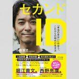 小橋賢児の「パラ閉会式演出」が絶賛!俳優からクリエイターへ転身の裏側