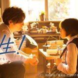 生田斗真×広瀬すず『先生!』が配信、比嘉愛未 中村倫也らも出演する究極の純愛ストーリー