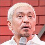松本人志、数年後の引退を宣言!ネットでは「昔から言ってる」と冷めた声