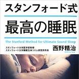 ショートスリーパーは不健康ではない。睡眠時間の研究でわかったこと