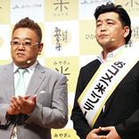 """『ダウンタウンDX』サンド富澤を""""後輩芸人""""がディス「人気ないのか笑」"""