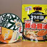 二郎系ラーメンの超名店「千里眼」のスープでどん兵衛を作ってみた! ニンニク炸裂で激しくウマい!