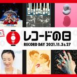 『レコードの日』全142タイトルが発表 竹内まりや、松原みき、スタジオジブリ、『キッズ・リターン』サントラなど