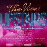 平間壮一が小関裕太と恋に落ちる…『The View Upstairs-君が見た、あの日-』上演決定