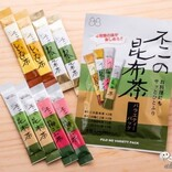 不二食品の人気シリーズがセットになった! アレンジも楽しめる『不二の昆布茶 バラエティパック』が新発売!