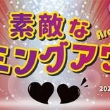 朝田淳弥、黒田アーサーらでおくる抱腹絶倒ファミリーコメディ 舞台『素敵なカミングアウト』が上演決定