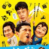 映画『ヤウンペを探せ!』DVD発売決定! 40を過ぎた今なお独身の枯れたおっさんたちの愛のある冒険作品
