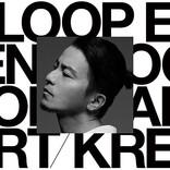 【先ヨミ・デジタル】KREVA『LOOP END / LOOP START』がDLアルバム現在首位