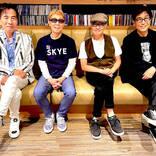 鈴木茂、小原礼、林立夫、松任谷正隆による新人バンドSKYE、アルバムリリースを発表