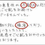 LiSAの夫・鈴木達央の不倫謝罪文、筆跡に見る「マジメで危険な男」の姿