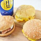 """""""濃厚な新作""""も!マック『月見バーガー』全種類実食で「一番のおすすめ」発表♪"""