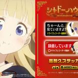 """TVアニメ「シャドーハウス」から""""エミリコ""""グッズ発売決定! 明るく前向きなエミリコに癒されたい方に!"""