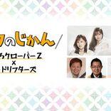 ドリフ×ももクロのニコ生チャンネル 『もリフのじかん』武道館ライブ決定