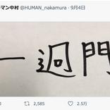 """この漢字、なんて読む?芸人の""""謎解き投稿""""が「天才」「センスいい」と話題に"""