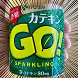 【0kcal】伊藤園の『カテキンGO!』はリフレッシュしたい時に飲む爽やか系の緑茶炭酸水…しかしパッケージが能天気過ぎてビビる