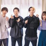 犬飼貴丈&堀未央奈、『サレブル』出演ヒカルらとオフ写
