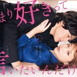 大原櫻子×櫻井海音『つまり好きって言いたいんだけど、』、ドキドキ感満載のキービジュアル解禁