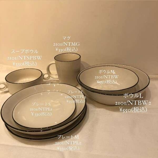 シンプルデザインのお皿