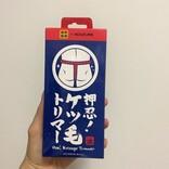 ドン・キホーテとKOIZUMIがコラボして作ったケツ毛専用トリマーを使ってみた