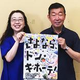 オペラシアターこんにゃく座創立50周年記念公演『さよなら、ドン・キホーテ!』──鄭義信(台本・演出)と萩京子(作曲)に聞く