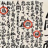 岡田健史の独特すぎる筆跡に見る熱い性格。生活に困らない「開運筆跡」も
