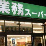 """業務スーパーの強さは""""非常識""""にあり。牛乳パックデザートだけじゃない"""