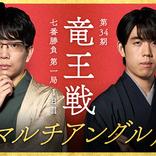 将棋界最高峰の『第34期竜王戦』をマルチアングル放送!