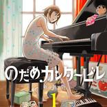 また、のだめと千秋に会える! 『のだめカンタービレ 新装版』第1巻、9月13日発売!