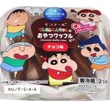 『クレヨンしんちゃん』が「モンテール」とコラボ!プチシュー&ワッフル新発売