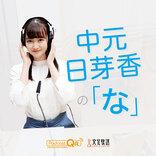 元乃木坂46・中元日芽香のPodcast番組決定!10月4日午前7時に配信開始 !