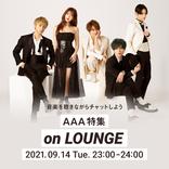 AAA、特集イベントを「LOUNGE」で開催決定