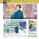 漫画『孤独のグルメ』の公式サイトがオープン!最新イベント情報もあわせて解禁!