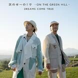 DREAMS COME TRUE、「次のせ~の!で -ON THE GREEN HILL -DCT VERSION」MV公開