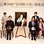 音楽・演劇界などの発展に貢献した人を称える第 11 回「岩谷時子賞」授賞式が10月5日に開催。式の様子をオンラインで配信
