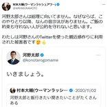 村本大輔さん「河野太郎さんは総理に向いてません」「わたしは河野さんのTwitterを使った親近感作りに利用された被害者です」ツイートに反響