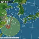 台風14号と秋雨前線 14日火曜は九州で雨雲発達 土砂災害に警戒 四国・本州も雨