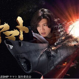 伝説のアニメ作品を初めて実写化した『SPACE BATTLESHIP ヤマト』がdTVで独占配信スタート!