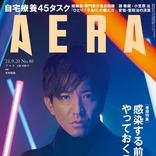 木村拓哉が雑誌「AERA」の表紙を飾る!ソロシンガーとしての活動を後押しした明石家さんまの言葉とは?