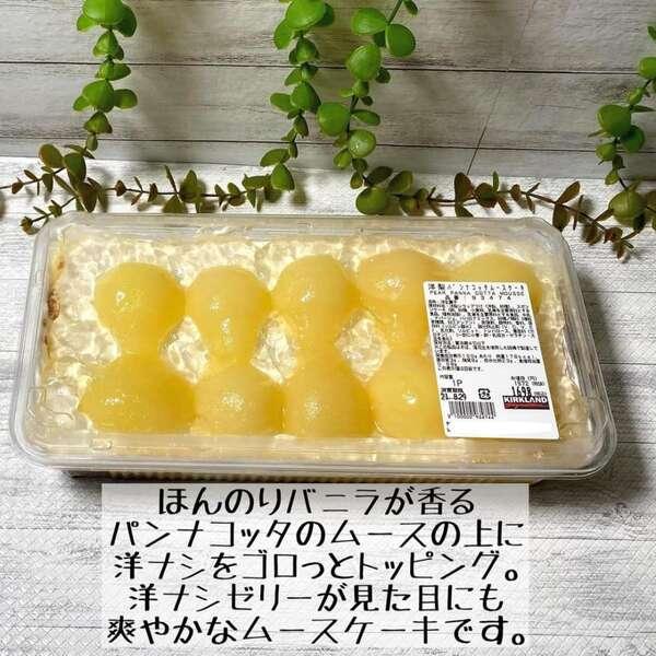 洋梨パンナコッタムースケーキ