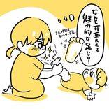 【クセになる臭さ】ぴかぴかなのに「ちゃんとニオう」赤ちゃんの足裏って最高だ!
