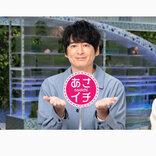 有働由美子が『あさイチ』に帰ってきた!一瞬のサプライズ出演にネット大歓喜