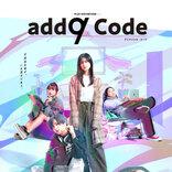 紺野彩夏、曽田陵介らYouTubeドラマ「add9 Code」に出演