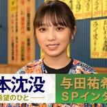 乃木坂・与田祐希、『日本沈没』出演に大緊張! マネージャーからのタレコミに苦笑い