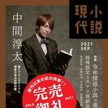 ジャニーズきってのミステリ愛読者・ジャニーズWESTの中間淳太が「小説現代」表紙、創刊以来初の完売御礼!