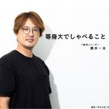『純烈』リーダー・酒井一圭インタビュー後編が「ダンラク」で公開!