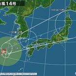 台風14号 17日頃から速度を上げて列島へ 東北も接近前から大雨や強風の恐れ